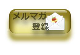 メールマガジンお申し込みのアイコンです